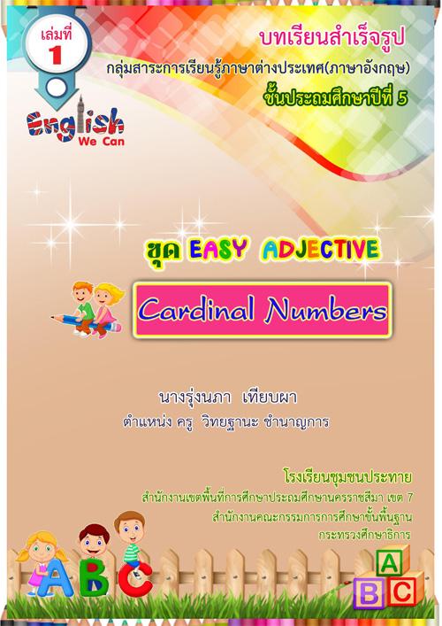 บทเรียนสาเร็จรูป ภาษาอังกฤษ ชั้นประถมศึกษาปีที่ 5 ชุด Easy Adjective ผลงานครูรุ่งนภา เทียบผา