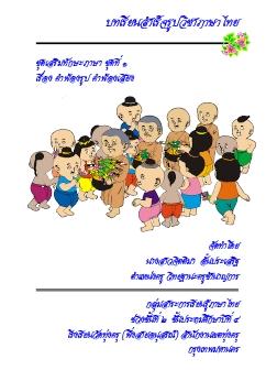 บทเรียนสำเร็จรูปวิชาภาษาไทย เรื่อง คำพ้องรูป คำพ้องเสียง ผลงานครูจิตติมา อั๋นประเสริฐ