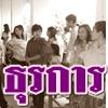 การจัดสรรอัตราจ้างตามโครงการคืนครูให้นักเรียน ปีงบประมาณ พ.ศ.2555