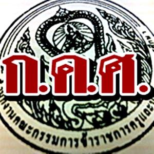 ว28/2555 การปรับปรุงมาตรฐานตำแหน่งของข้าราชการครูและบุคลากรทางการศึกษา