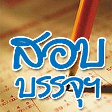 หลักเกณฑ์และวิธีการสอบแข่งขัน และปฏิทินสอบแข่งขัน เพื่อบรรจุฯ ในตำแหน่งครูผู้ช่วย ปี 2555