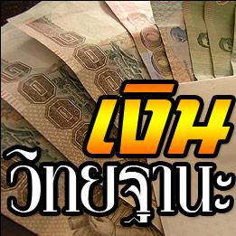 """ครูเฮ """"เงินตกเบิกวิทยฐานะ"""" ถึงมือ """"สพฐ."""" แล้ว เตรียมเบิกจ่าย สิ้นเดือนนี้รับเงินเดือนใหม่กันเลย"""